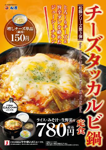 松屋チーズタッカルビ鍋定食2018ポスター画像_480_20181128