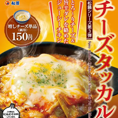 松屋チーズタッカルビ鍋定食2018販売開始サムネイル