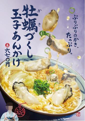 丸亀製麺牡蠣づくし玉子あんかけ2018ポスター画像_タテ480_20181107