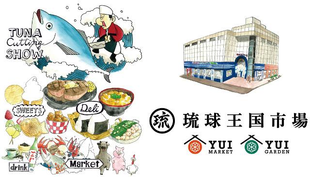 琉球王国市場オープンメイン画像20181126
