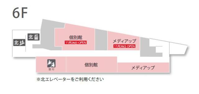 阪急西宮ガーデンズゲート館_6Fフロアマップ20181109