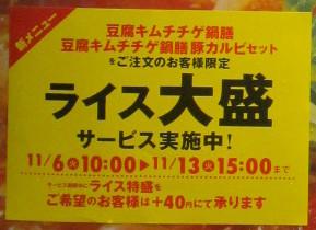 松屋豆腐キムチチゲ鍋膳2018ライス大盛無料サービスの貼り紙20181106