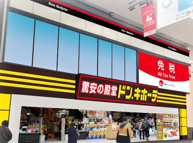 ドンキホーテ熊本下通り店外観イメージ20181116