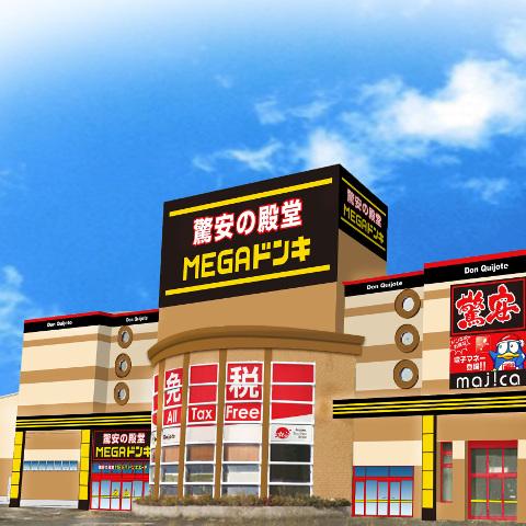 MEGAドンキホーテ八代店オープンサムネイル