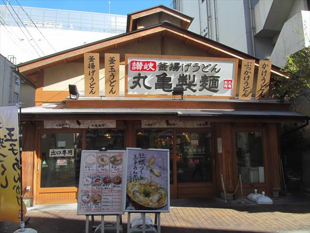 marugameseimen_gomoku_udon_20181123_005