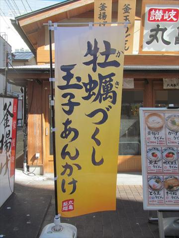 marugameseimen_gomoku_udon_20181123_012