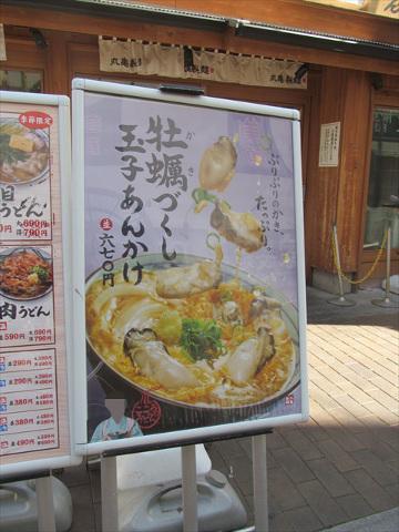 marugameseimen_gomoku_udon_20181123_013