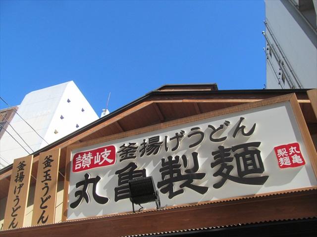 marugameseimen_gomoku_udon_20181123_014