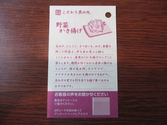 marugameseimen_gomoku_udon_20181123_032