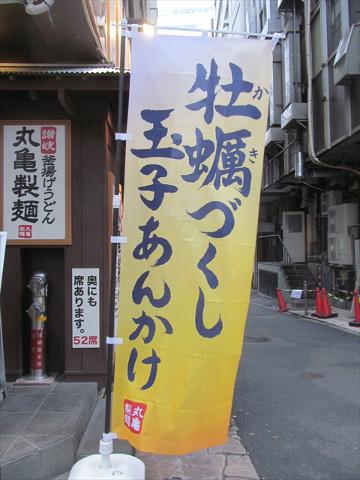 marugameseimen_kaki_dukushi_tamago_ankake_20181113_005