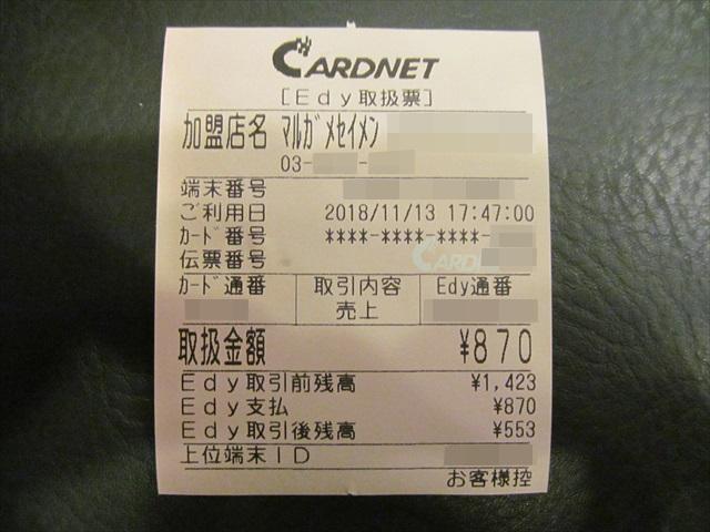 marugameseimen_kaki_dukushi_tamago_ankake_20181113_042