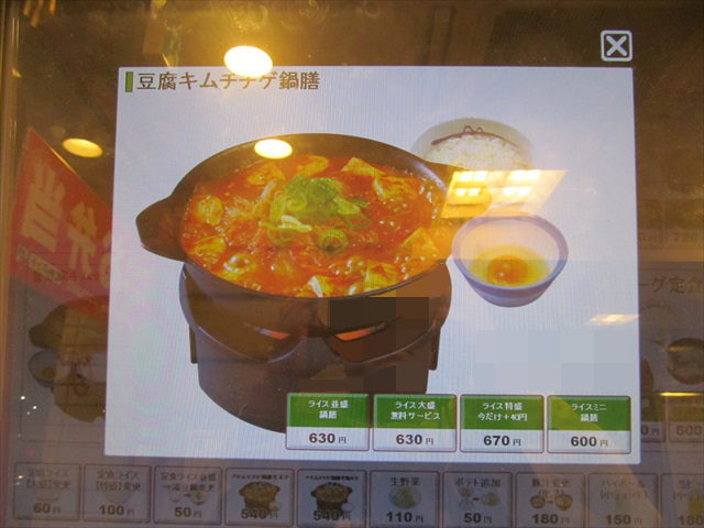 matsuya_tofu_kimuchi_jjigae_nabezen_20181106_012