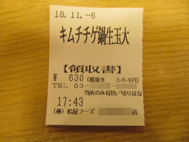 matsuya_tofu_kimuchi_jjigae_nabezen_20181106_020