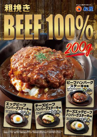 松屋ビーフハンバーグステーキ定食2018ポスター画像_480_20181212