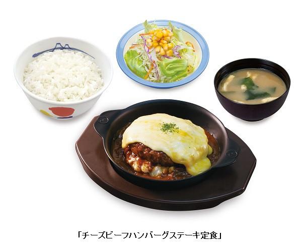 松屋チーズビーフハンバーグステーキ定食2018商品画像20181212