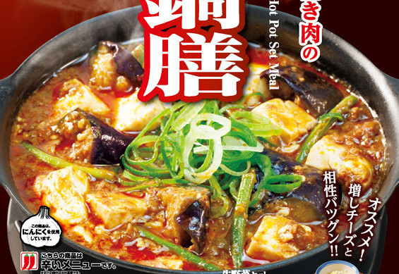 松屋四川風麻婆鍋膳2019ポスター画像切り抜き20181228