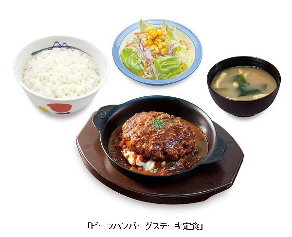 松屋ビーフハンバーグステーキ定食2018商品画像20181212
