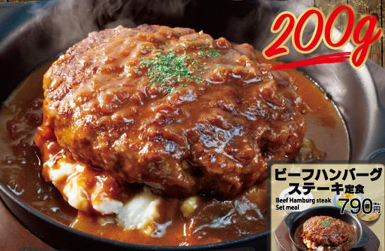 松屋ビーフハンバーグステーキ定食2018ポスター切り抜き20181212