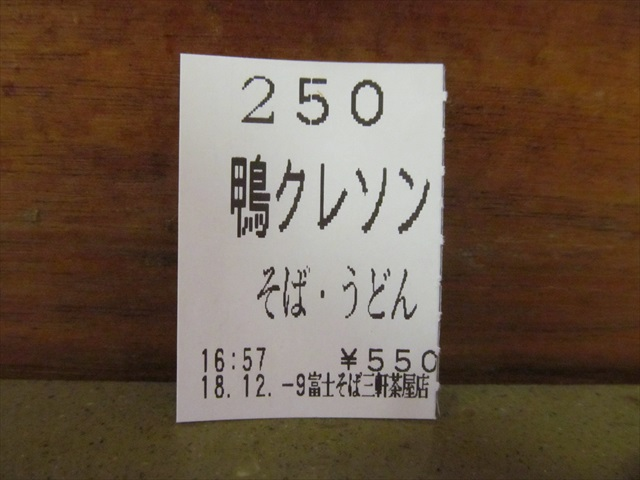 fujisoba_kamo_cresson_soba_20181209_019