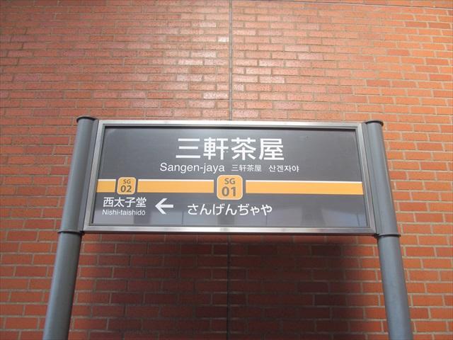 fujisoba_mini_anko_yanagawadon_set_20181202_001