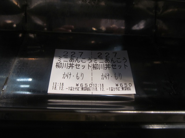 fujisoba_mini_anko_yanagawadon_set_20181202_020
