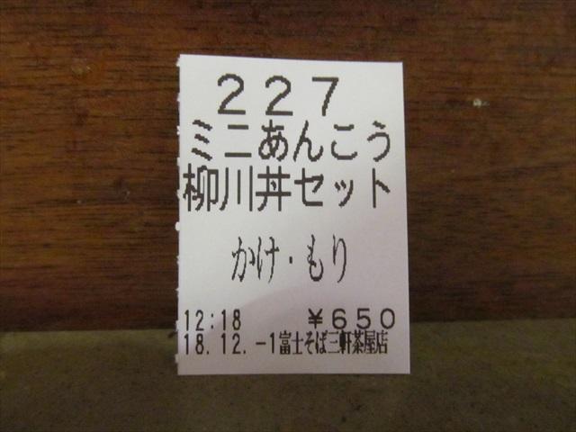 fujisoba_mini_anko_yanagawadon_set_20181202_022