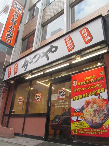 katsuya_shogayaki_tonjiru_teishoku_20181212_006