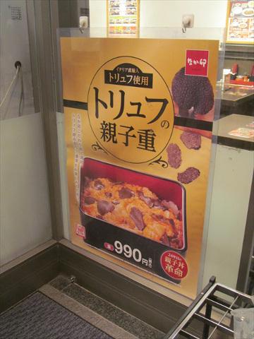 nakau_truffle_oyako_jyu_20181206_010