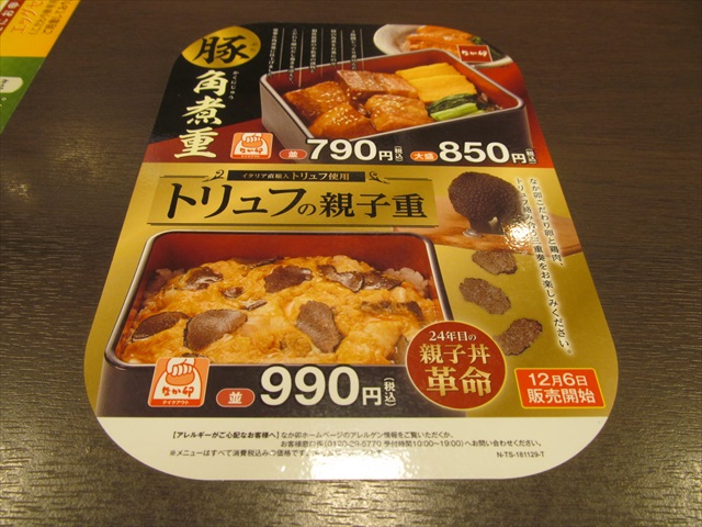 nakau_truffle_oyako_jyu_20181206_022
