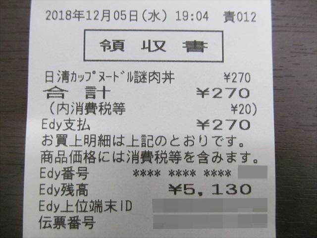 nazonikudon_20181205_007