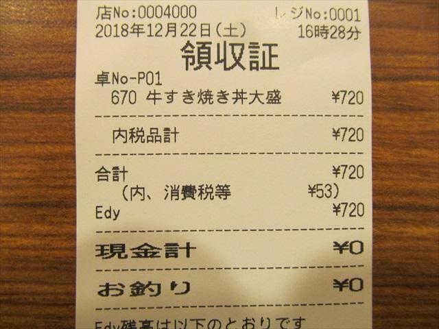 sukiya_gyusukiyakidon_20181222_020