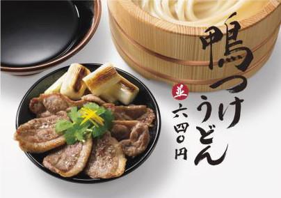 丸亀製麺_鴨つけうどん切り抜き20190123