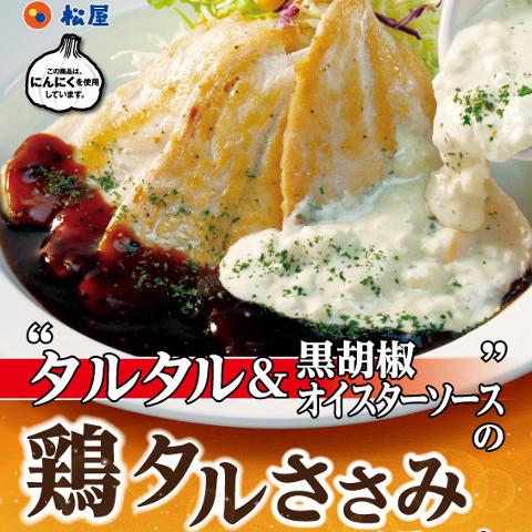松屋鶏タルささみステーキ定食2019販売開始サムネイル