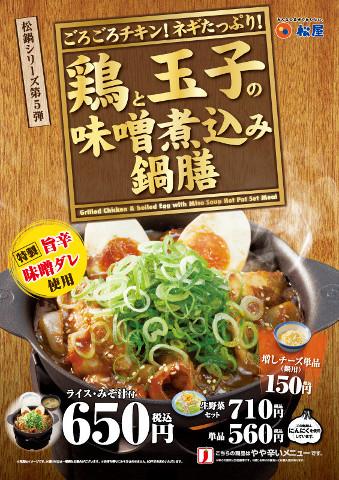 松屋鶏と玉子の味噌煮込み鍋膳2019ポスター画像_480_20190130
