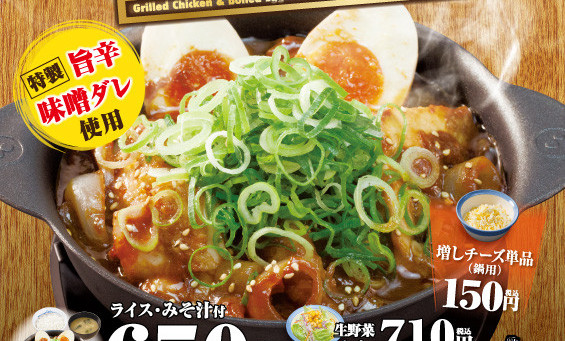松屋鶏と玉子の味噌煮込み鍋膳2019ポスター切り抜き20190130