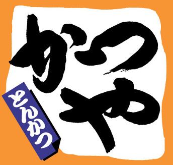 かつやロゴ20190104