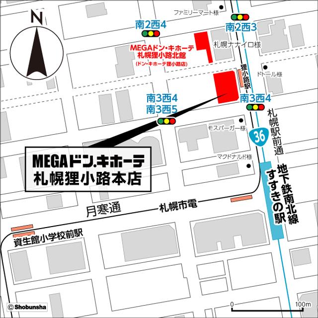 MEGAドンキホーテ札幌狸小路本店_地図20190111