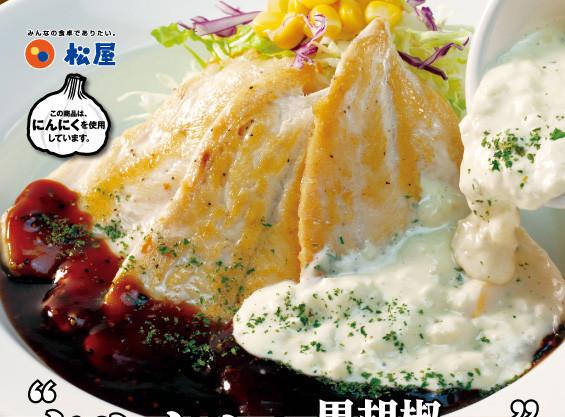 松屋鶏タルささみステーキ定食2019ポスター切り抜き20190116