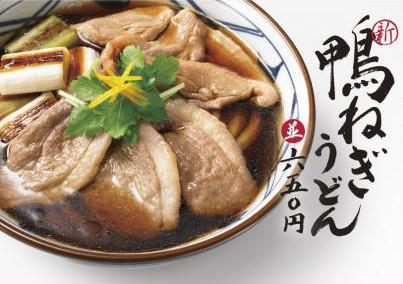 丸亀製麺_鴨ねぎうどん切り抜き画像20190123