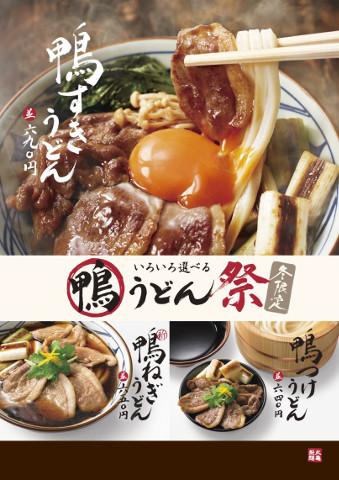 丸亀製麺_鴨うどん祭2019_ポスター画像20190123