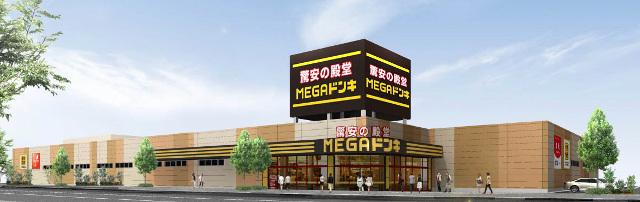 MEGAドンキホーテ甲府店外観イメージ20190109