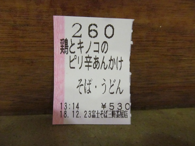 fujisoba_torisoboro_kinoko_pirikara_ankake_soba_20181223_015