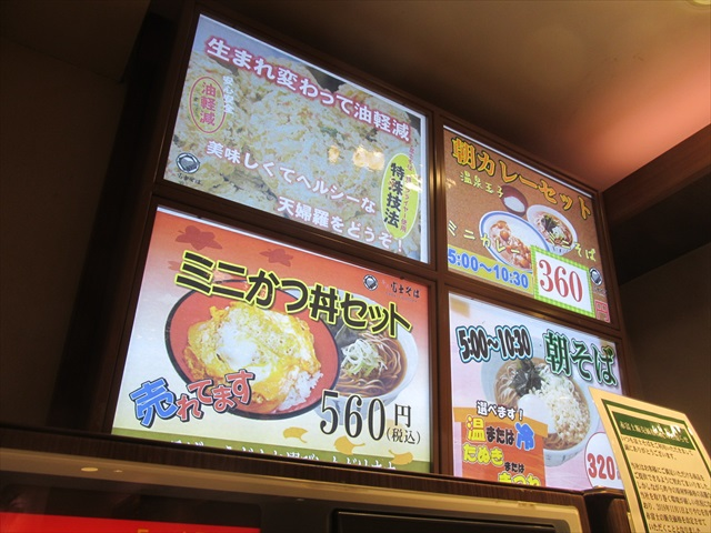 fujisoba_torisoboro_kinoko_pirikara_ankake_soba_20181223_020