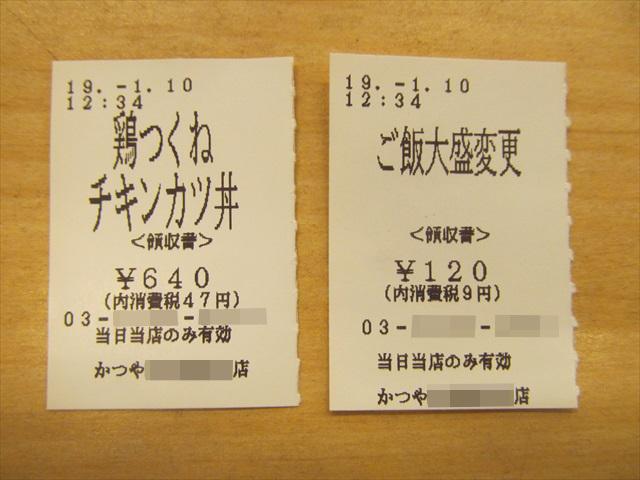 katsuya_tori_tsukune_misokatsudon_20190110_017