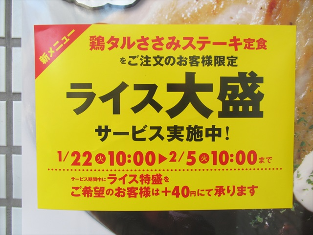 matsuya_tori_taru_sasami_steak_teishoku_20190122_005
