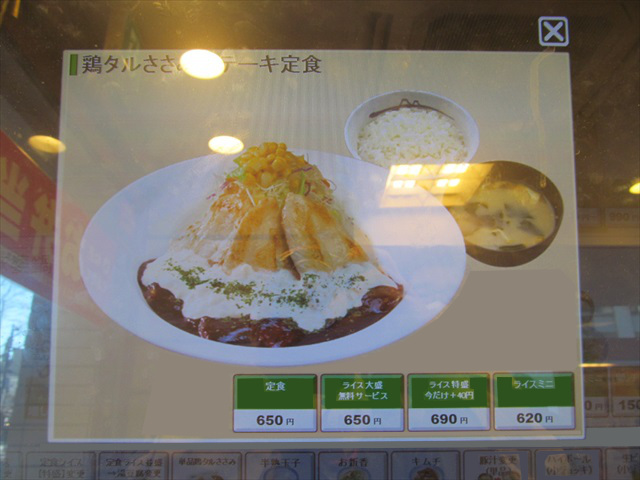 matsuya_tori_taru_sasami_steak_teishoku_20190122_013