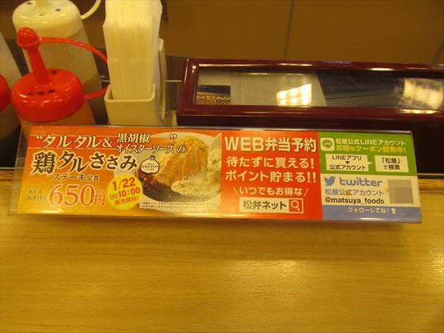 matsuya_tori_taru_sasami_steak_teishoku_20190122_016