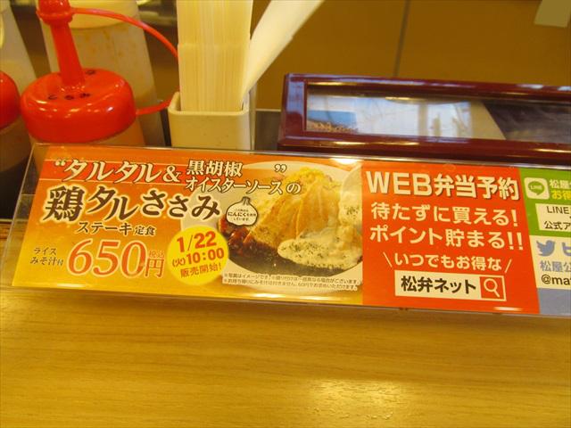 matsuya_tori_taru_sasami_steak_teishoku_20190122_018