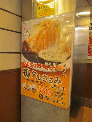 matsuya_tori_taru_sasami_steak_teishoku_20190122_053