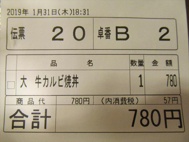 sukiya_gyu_karubi_yaki_don_20190131_030